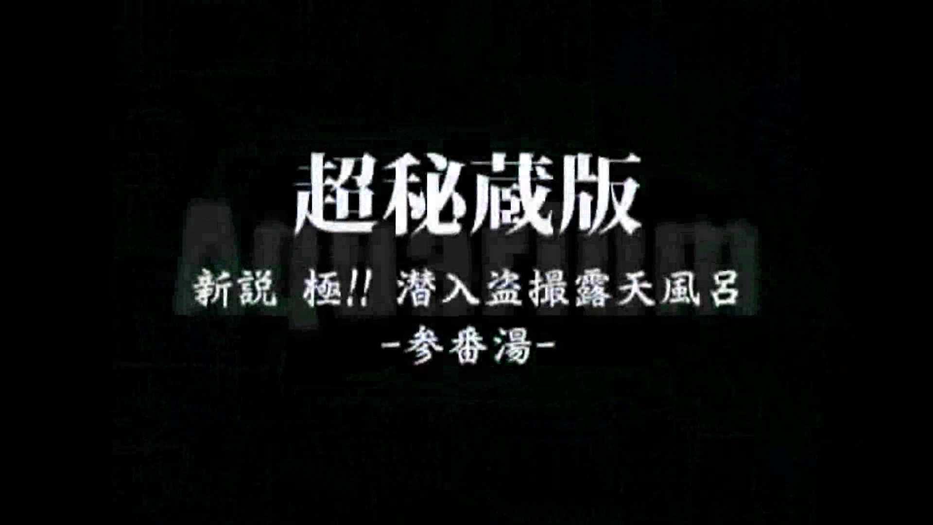 Aquaな露天風呂Vol.867潜入盗撮露天風呂参判湯 其の七 HなOL のぞき動画キャプチャ 82pic 2