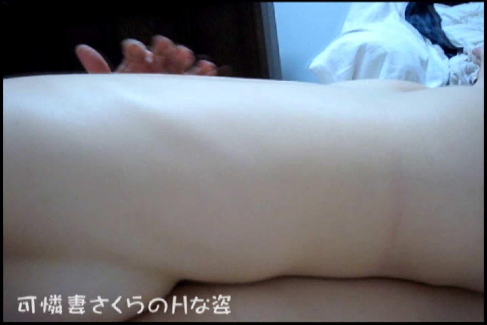 可憐妻さくらのHな姿vol.10 セックス エロ無料画像 86pic 43